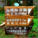 「弘法山」まで・・・もう800mである。 やや滑る階段を下る。