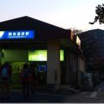 夕暮れの鶴巻温泉駅より、ほろ酔い気分で全員無事に帰路に着く。