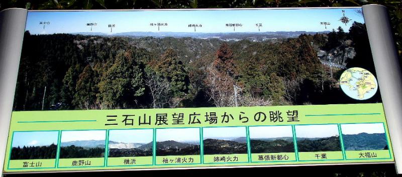 展望広場で富士山がみえた
