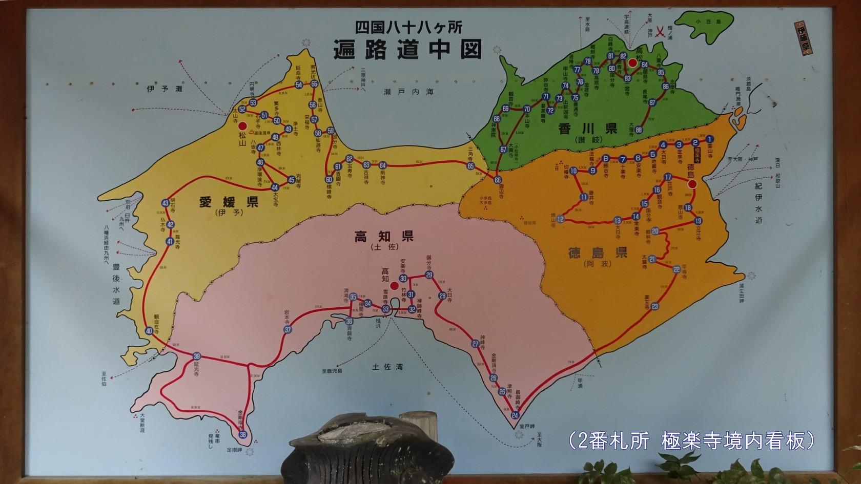 四国八十八ヶ所遍路道中図