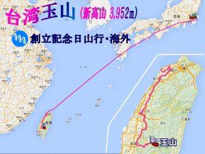 台湾までの航空路線と玉山登山のGPS