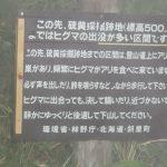 CIMG2599_ヒグマ出没の説明板