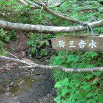 CIMG2470_弥三吉水と標識