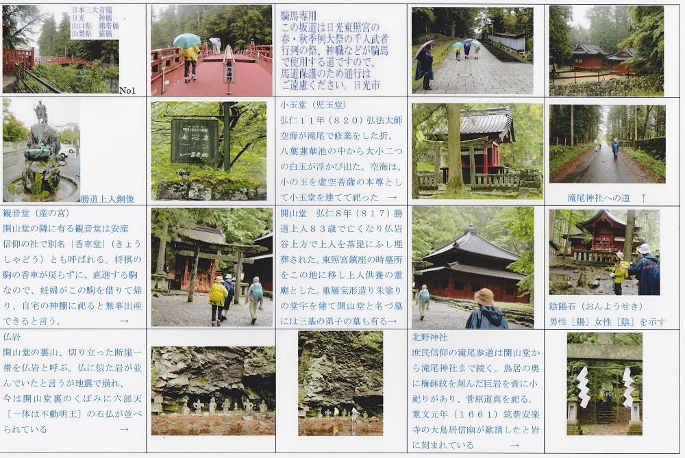 日光神橋~北野神社