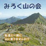 みろく山の会紹介パンフレット表紙640