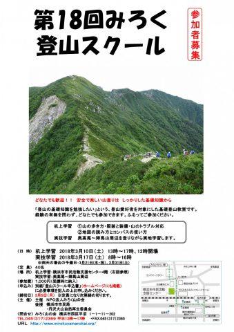 第18回 登山スクール ポスター
