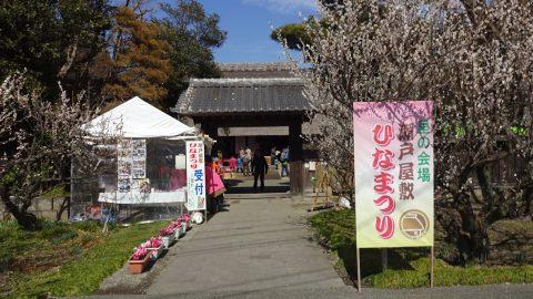 開成町の瀬戸屋敷入口