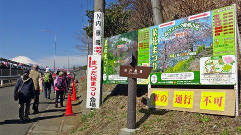 松田山西平畑公園入口分岐