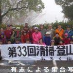 第33回清掃登山活動報告f-1