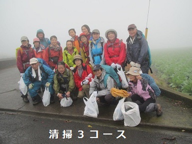 第33回清掃登山活動報告f-4