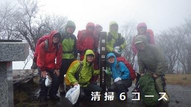 第33回清掃登山活動報告f-7