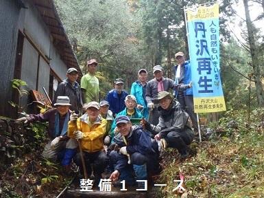 第33回清掃登山活動報告f-8