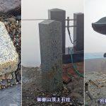 頂上の石碑3種