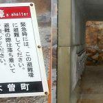避難シェルターと看板