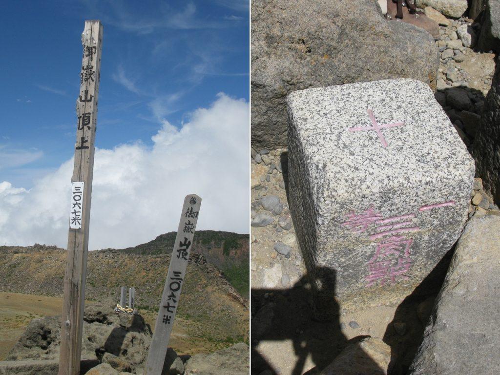 御嶽山頂上標識と三角点