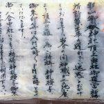 御嶽神社奥社の登山者への張り紙