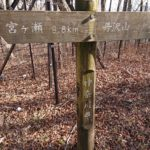 瀬戸沢ノ頭。4班はここでお昼にしました。